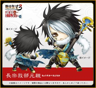 Koei Sengoku Muso Samurai Warriors 3 Mini Figure Vol1 Chhsokabe