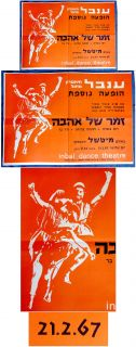Inbal Israel Art Poster Yemenite Dance Theatre Jewish Judaica