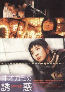 Kang Dong Won Romance of Their Own Korea Movie Japan Mini Posters Lee