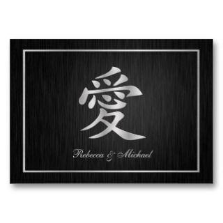 Elegant Black / Silver Chinese Love Symbol RSVP Invites