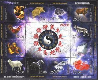 Kyrgyzstan 2012 02 Lunar Calendar Mini Sheet MNH