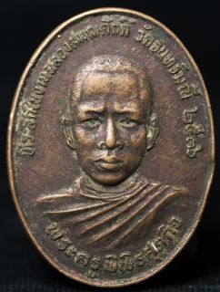Copper Double Sided Thai Monk Buddhist Medallion RB034R