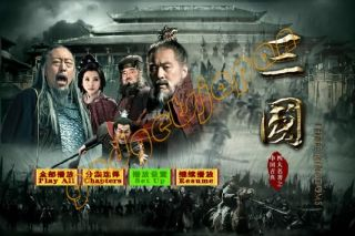 Three Kingdoms 2010 TV Series 18 Disc DVD Box English Sub New SEALED