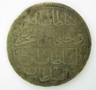 Sultan Mehmet Ottoman Turkish AH 1143 Coin 3 X
