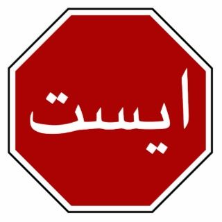 Arabic Iranian Stop Traffic Sign (Persian Script) Photo Sculptures