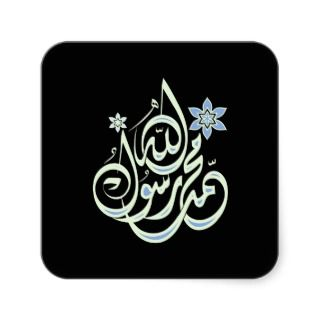 Muhammad Rasul Allah   Arabic Islamic Calligraphy Sticker