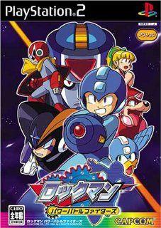 RockMan Power Battle Fighters [Japan Import] Video Games
