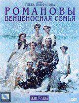 Die Romanows: Eine Gekrönte Familie Engl.: The Romanovs: An Imperial